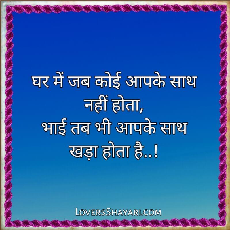 Bhai Behan 2 lines Shayari in hindi