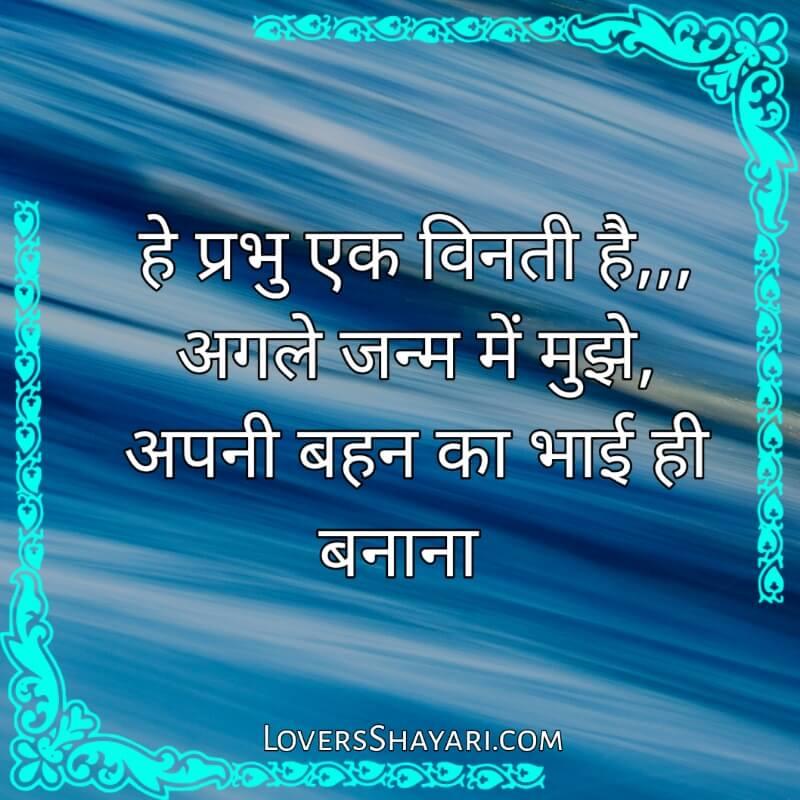 Bhai behan shayari status in hindi