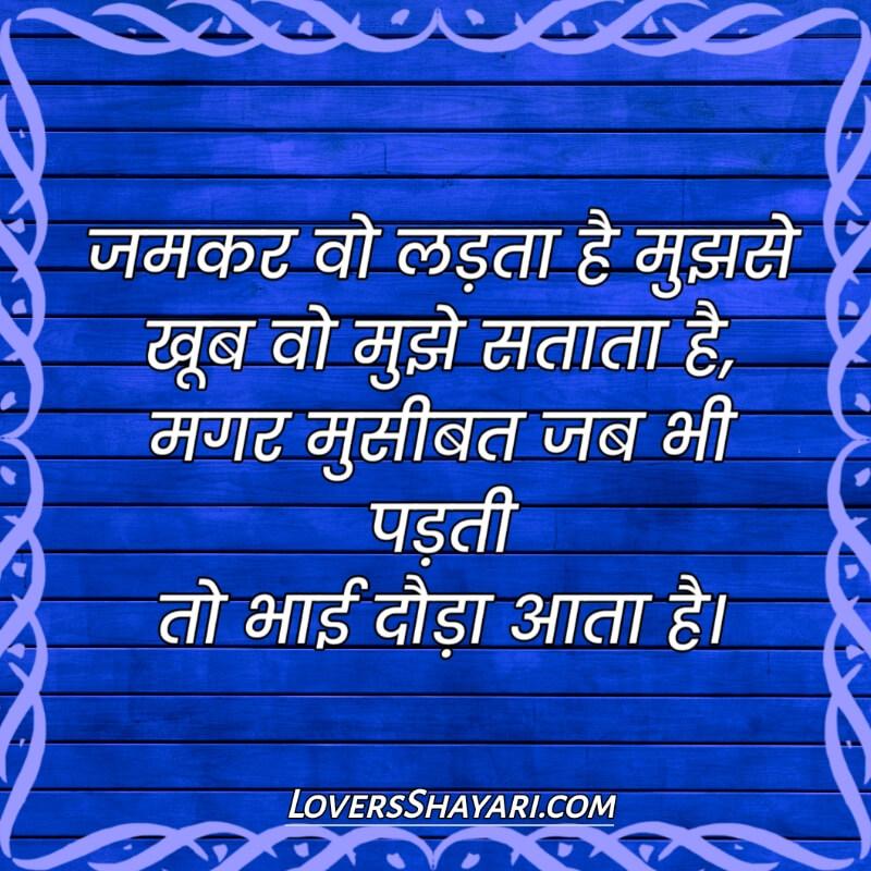 Bada bhai ke liye dua shayari in Hindi