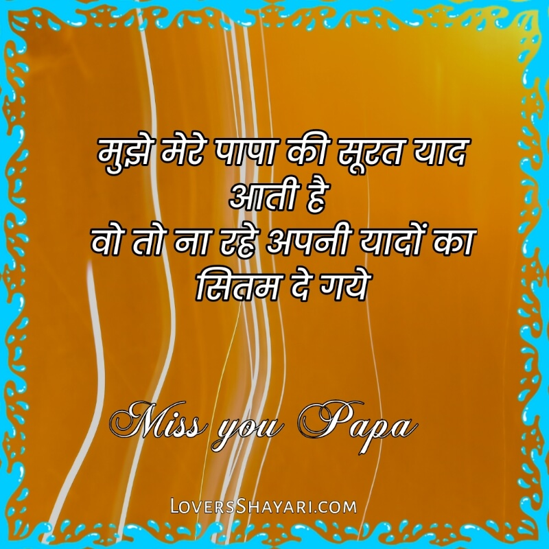 Best Miss u papa status in hindi after death