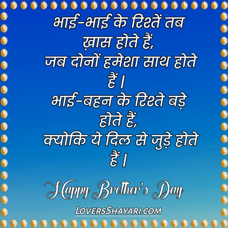 Brothers day shayari