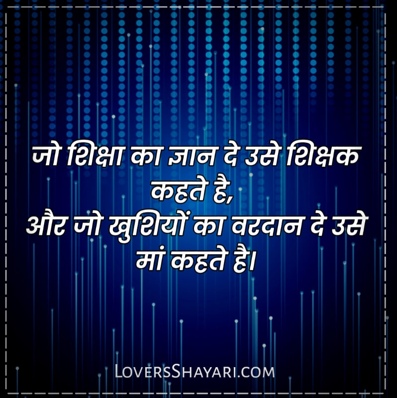 Emotional maa shayari in Hindi