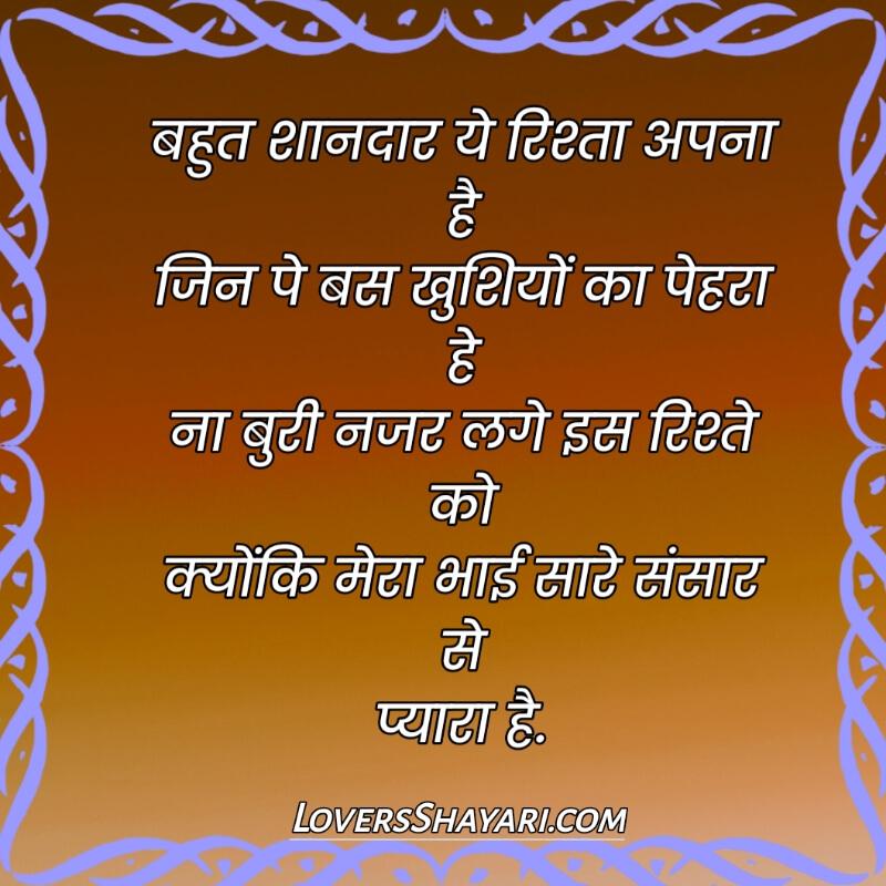 Happy Bhai Dooj Shayari