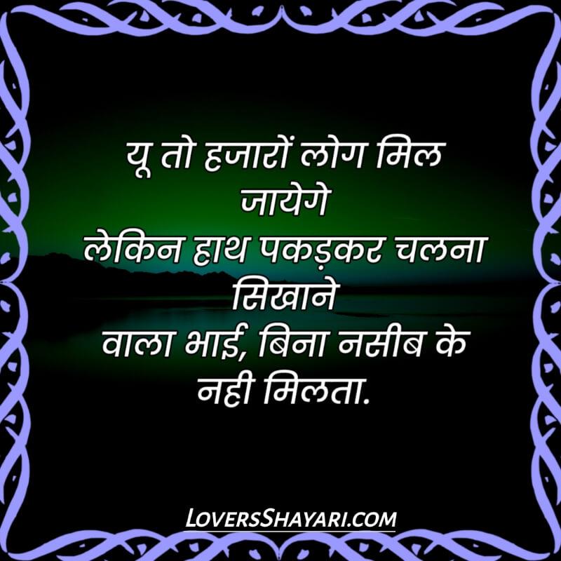 Happy Bhai Dooj Status 2 line