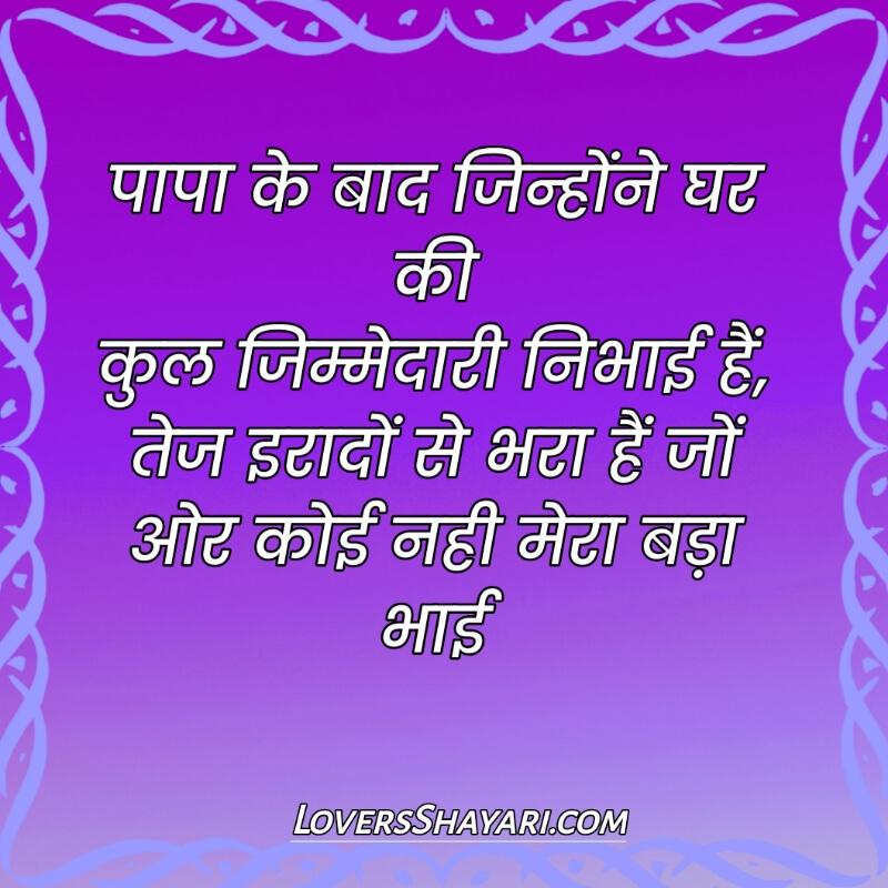 Happy Bhai Dooj Status Shayari