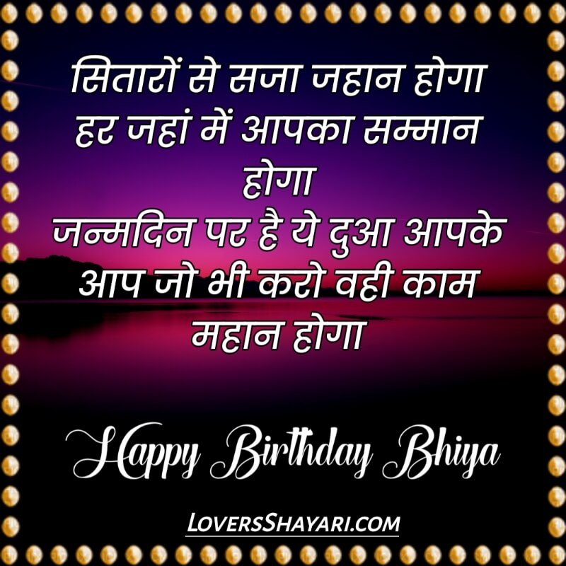 Happy birthday bhai status in hindi download two line