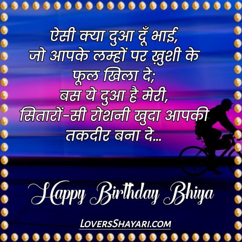 Happy birthday bhai two line