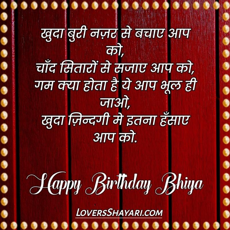 Happy birthday bhai wish