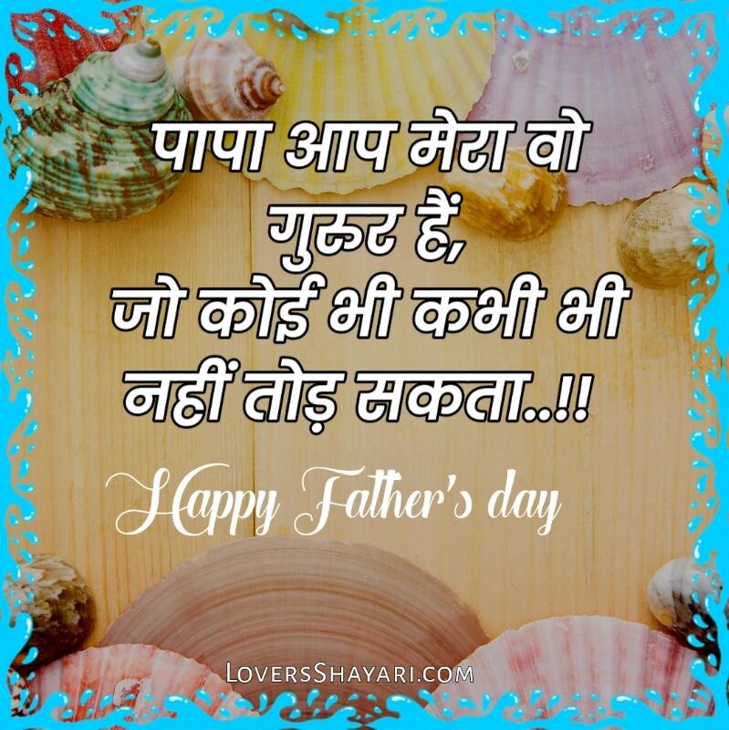 Happy fathers day Shayari status in Hindi free