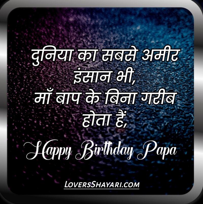 Happy birthday Papa Shayari status in Hindi