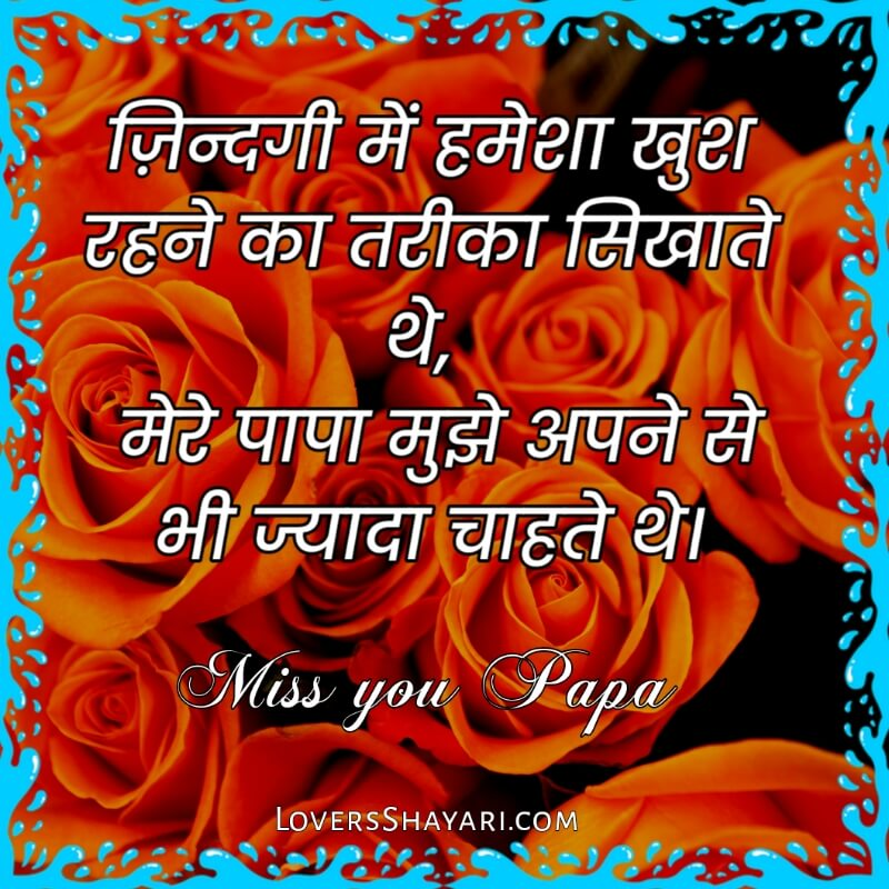 Heart touching Miss u papa status in hindi after death
