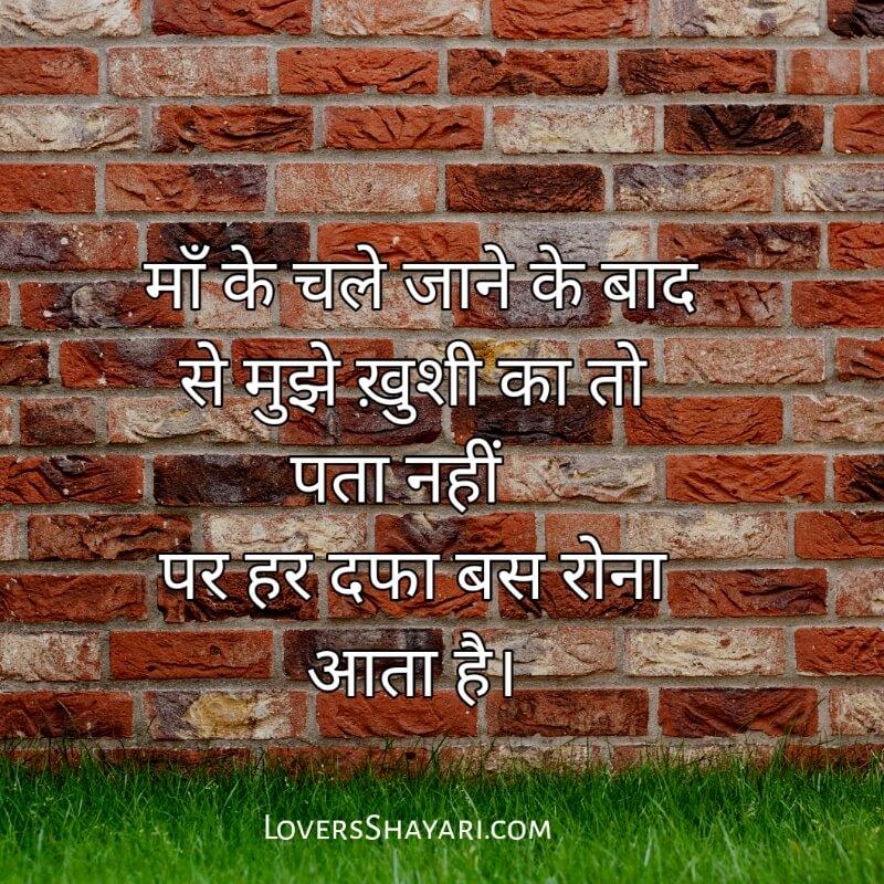 Maa status after death hindi