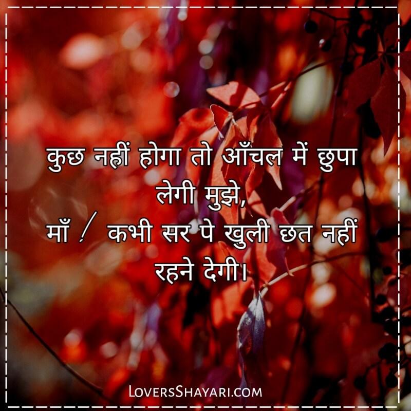 Maa pe status in Hindi