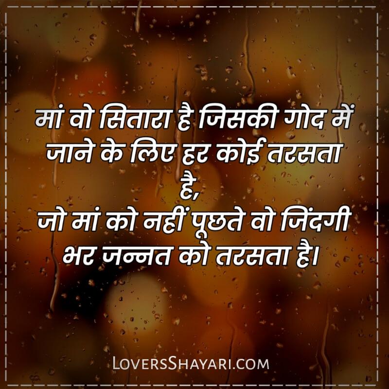 Maa sad shayari in hindi