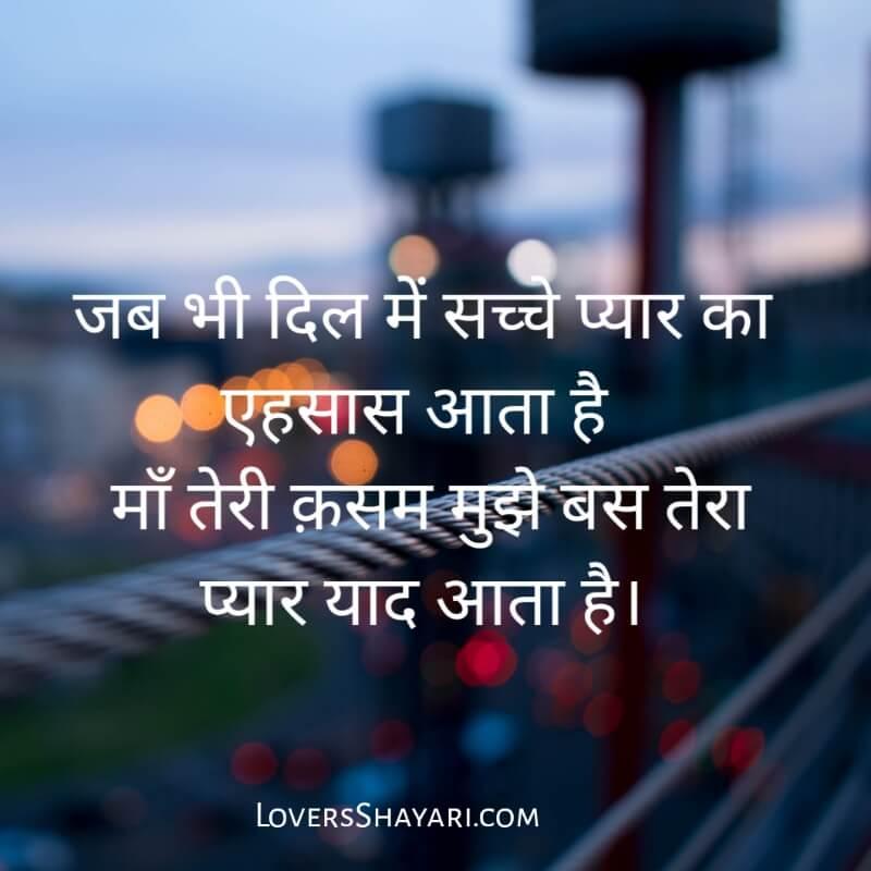 Maa Shayari after death hindi