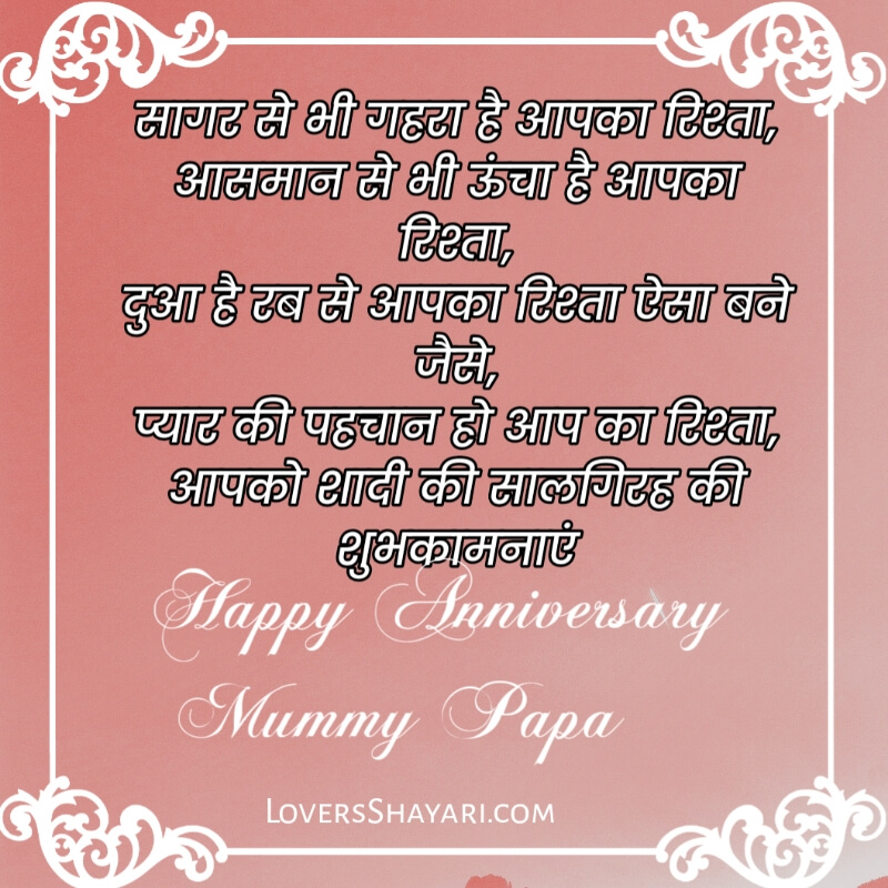 Marriage anniversary wishes for mummy papa latest