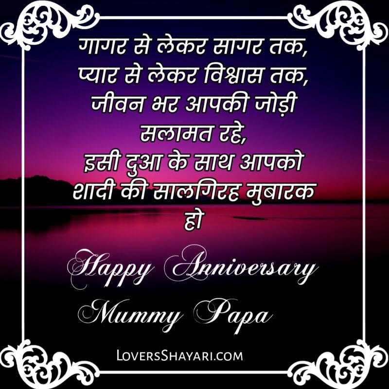 Marriage anniversary wishes mummy papa in hindi