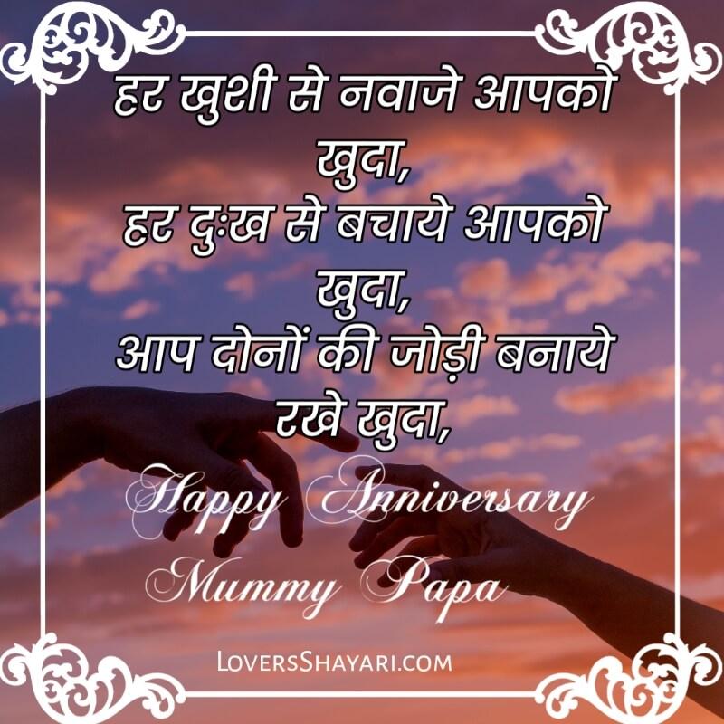 Marriage anniversary wishes mummy papa