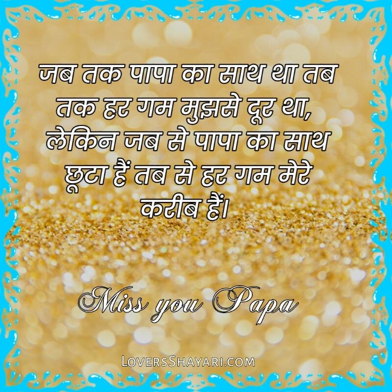 Miss u papa Shayari in hindi after death in hindi