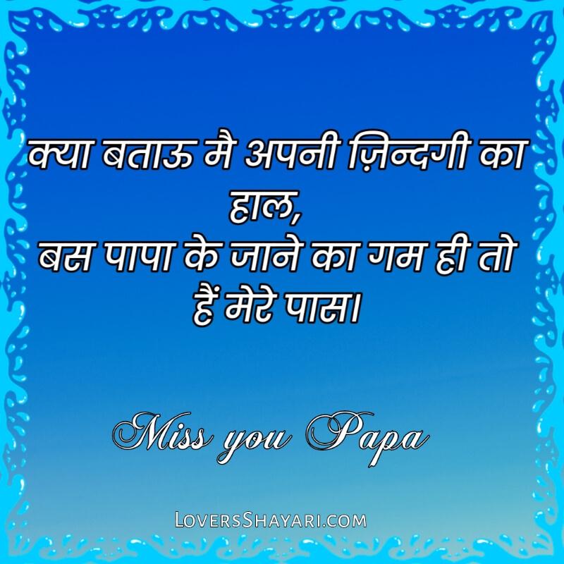Miss u papa status in hindi after death free download