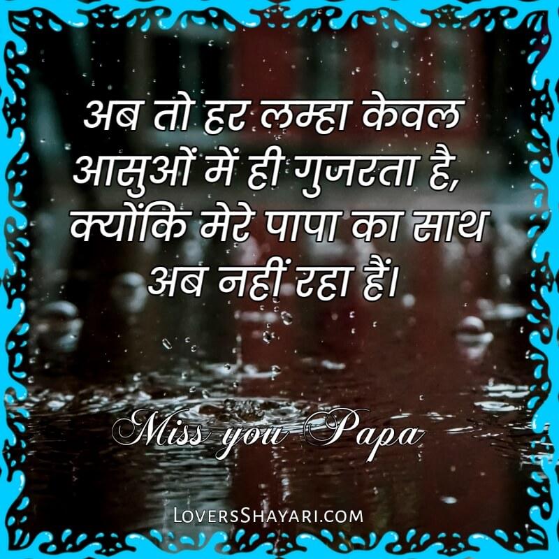Miss u papa status in hindi after death hindi