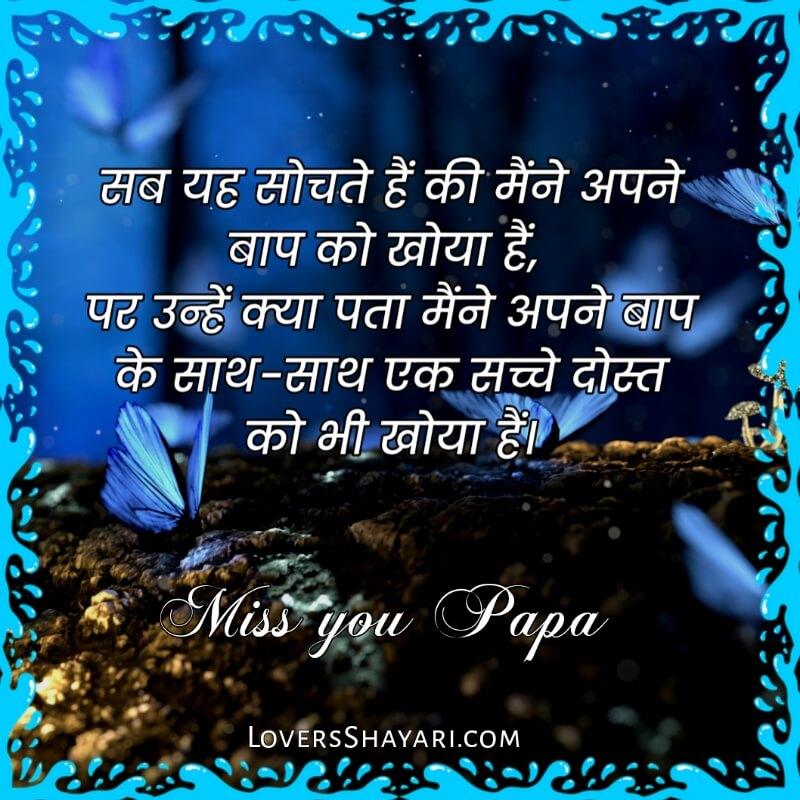 Miss u papa status in hindi after death