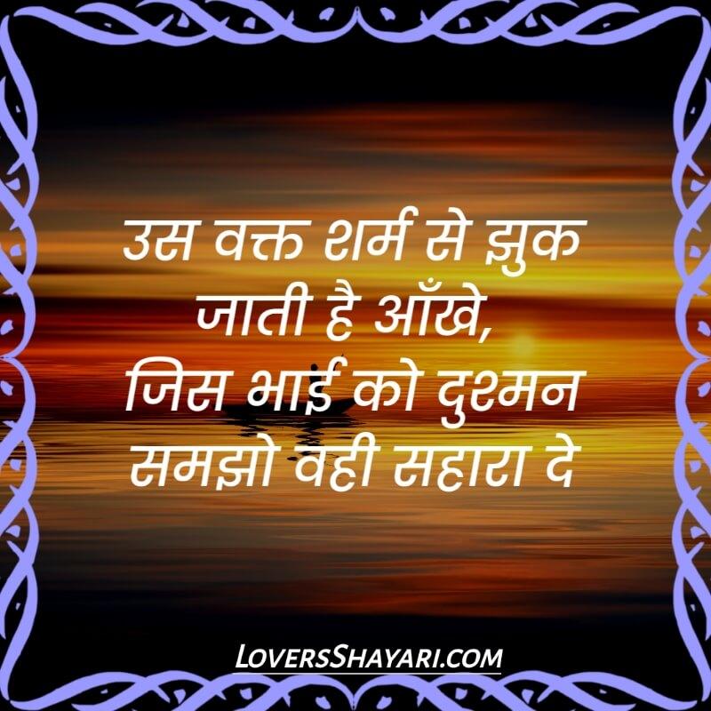 Miss you bhai Shayari in Hindi