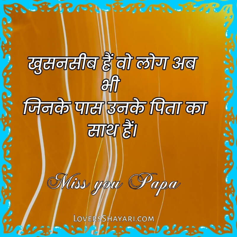 Top Miss u papa status in hindi after death