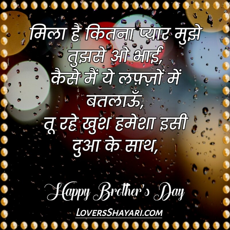 brother day special Status in hindi