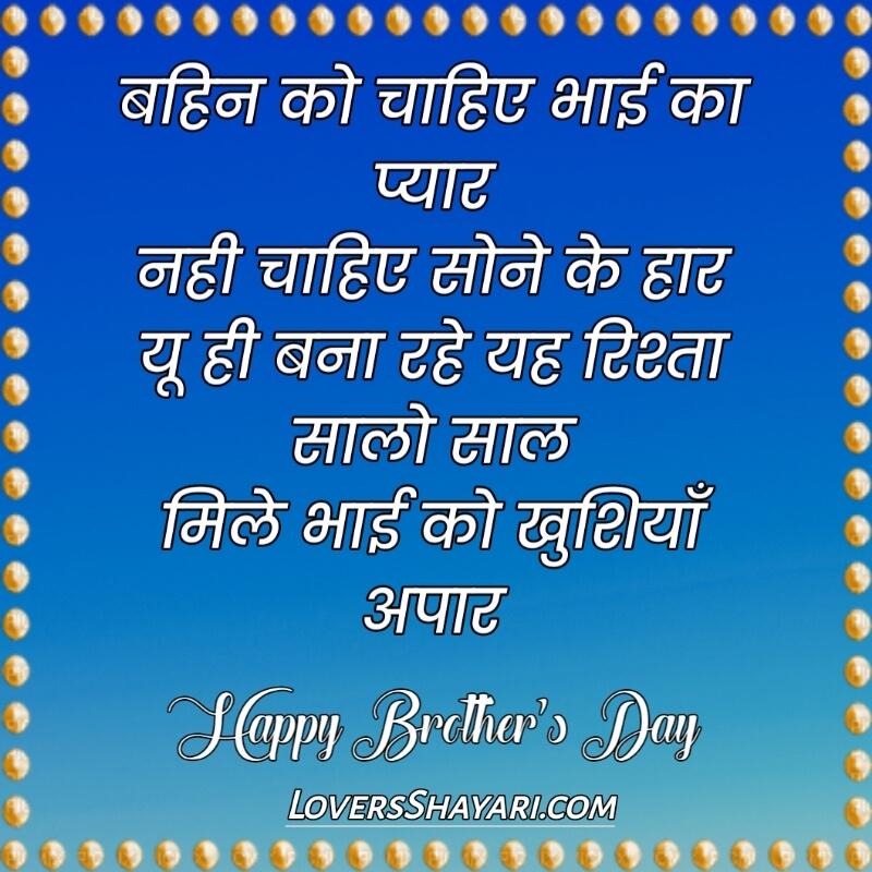 brother day special shayari in hindi