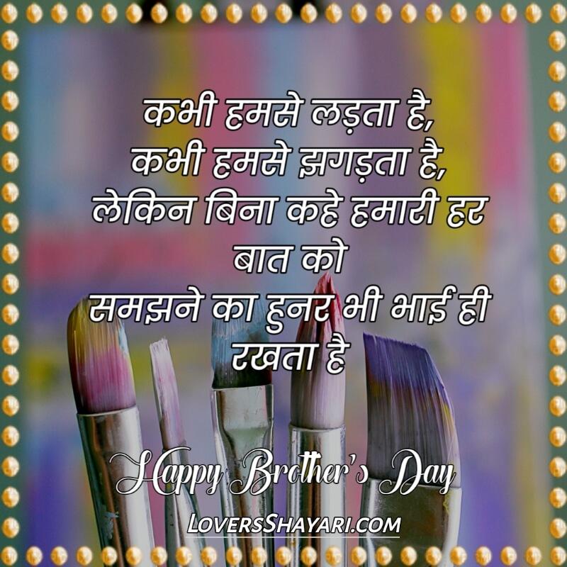 Happy brothers day 2022 shayari in hindi