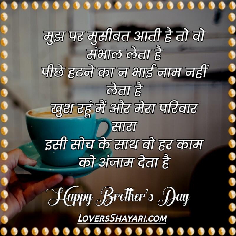 happy brothers day 2022 shayari