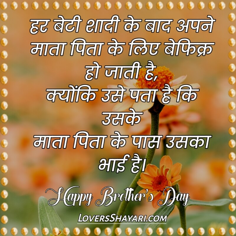 happy brothers day Status in hindi