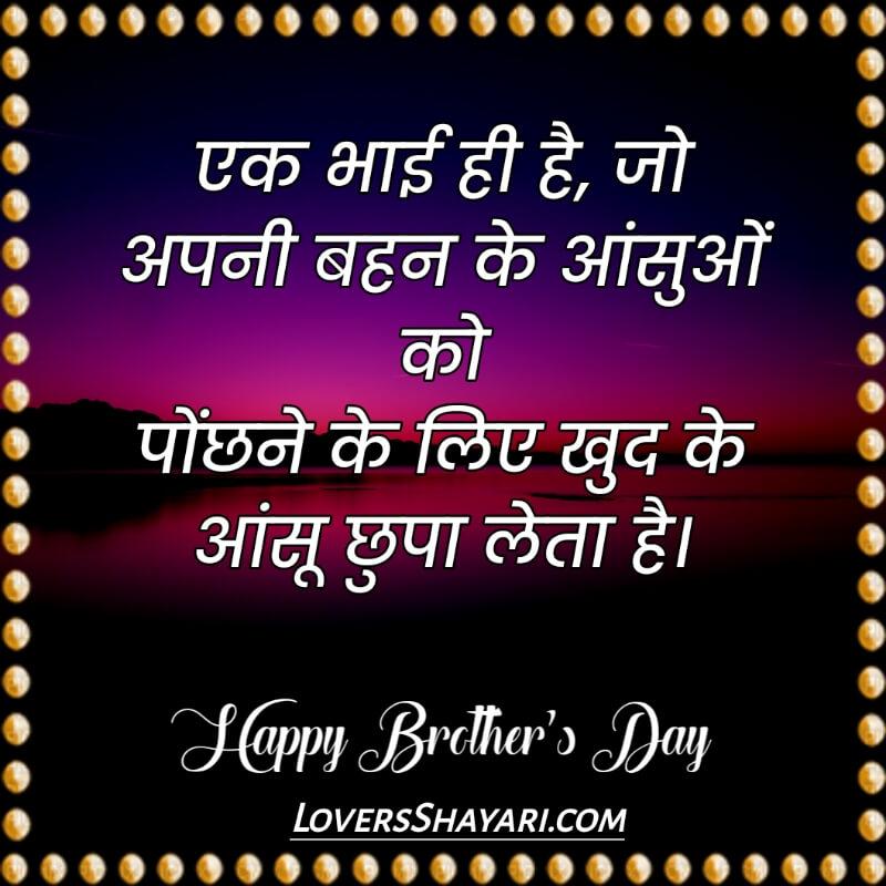 happy brothers day shayari