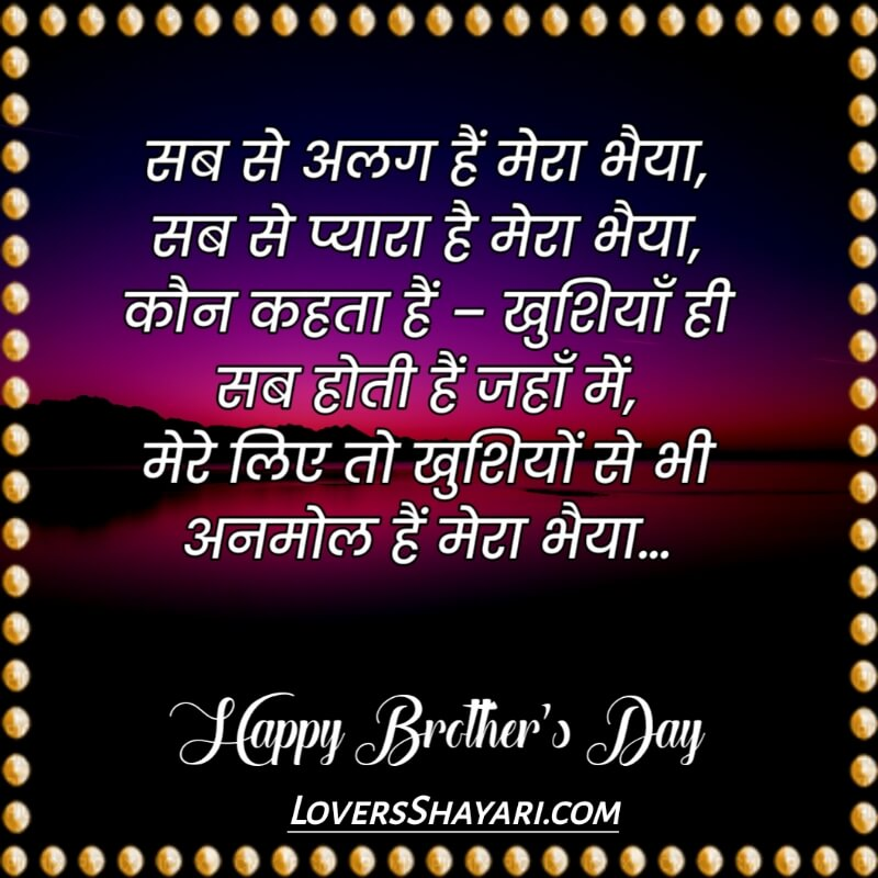 happy brothers day wishes Status in hindi
