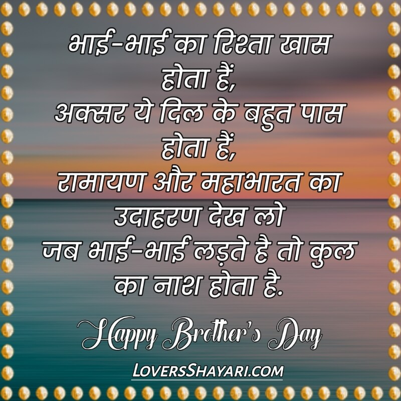 happy brothers day wishes in hindi
