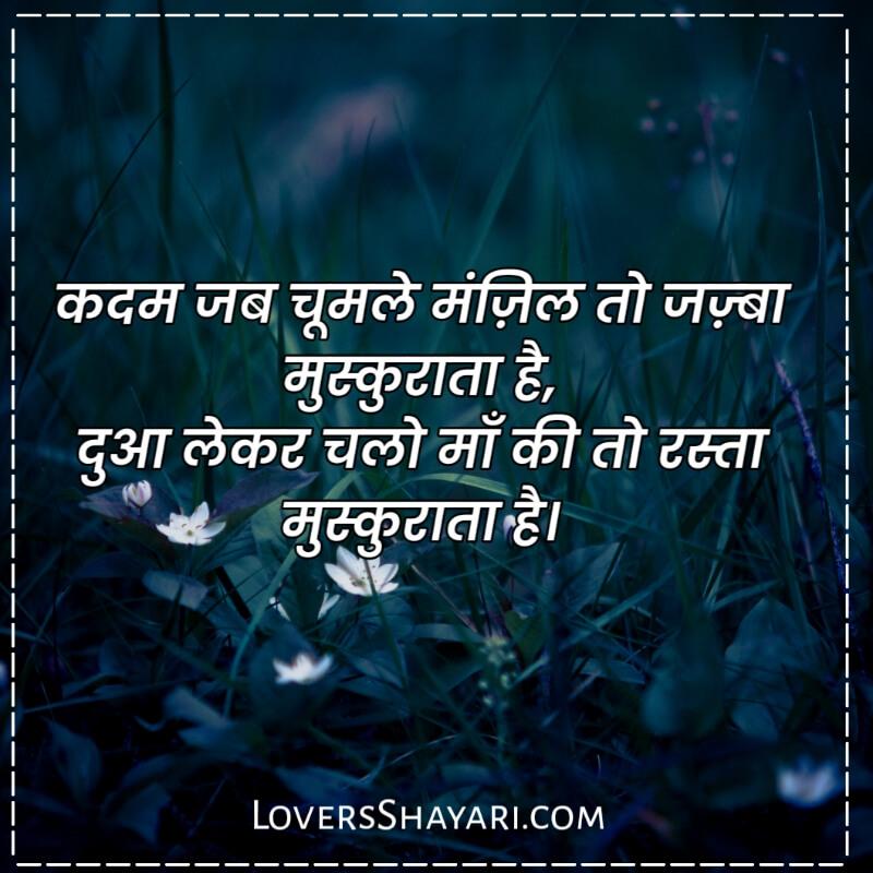 maa par shayari in hindi images