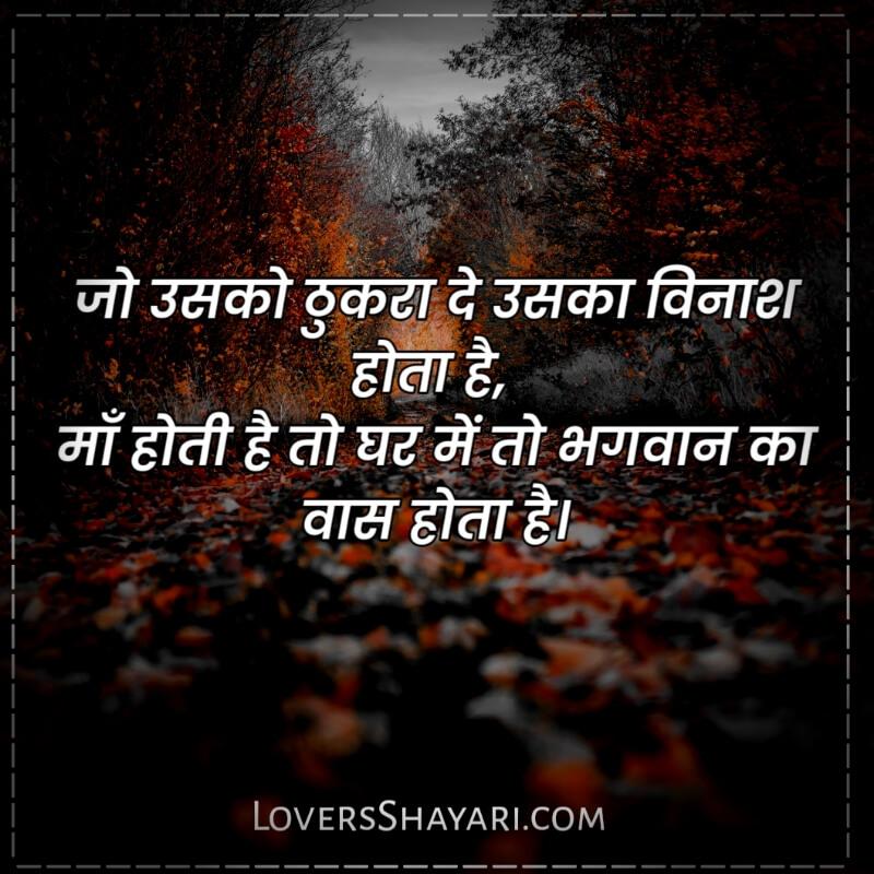Maa Par Shayari in Hindi