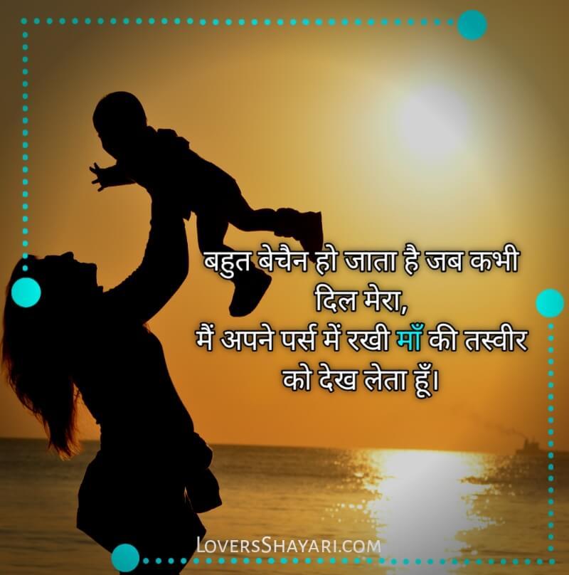 maa shayari hindi status download