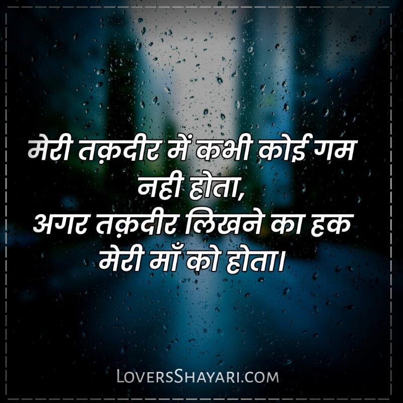 Mom shayari in Hindi