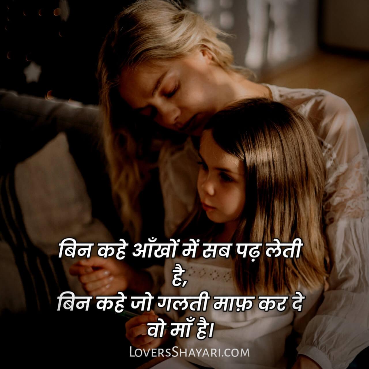 mothers day hindi status