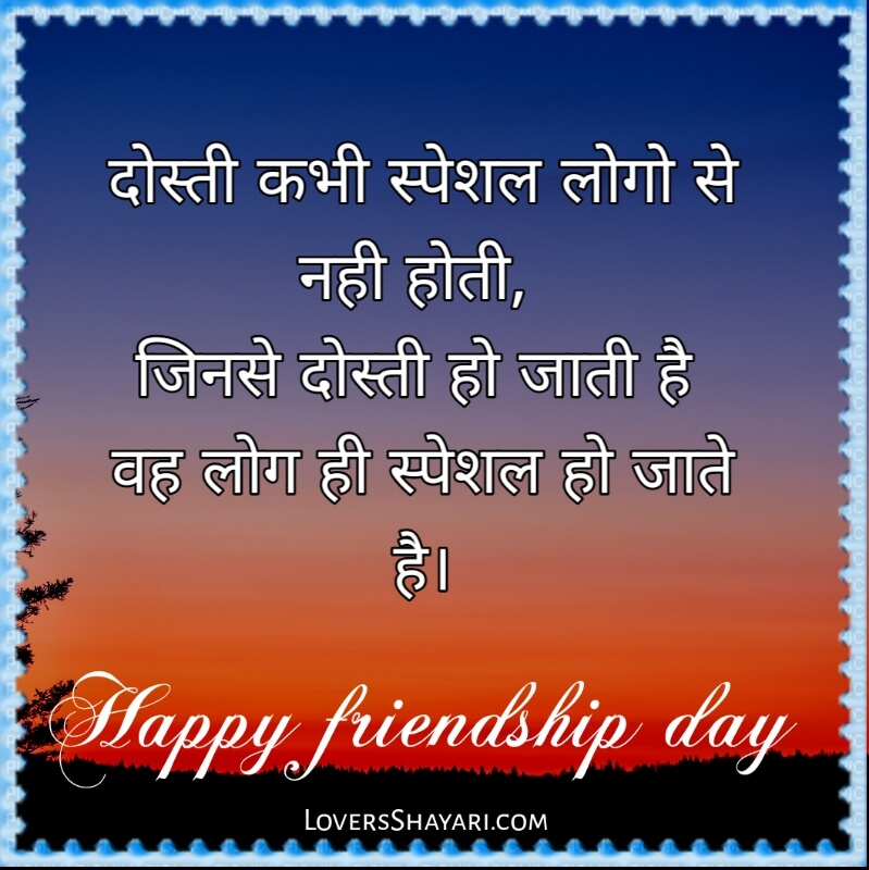 Friendship Day Status For Friends in hindi