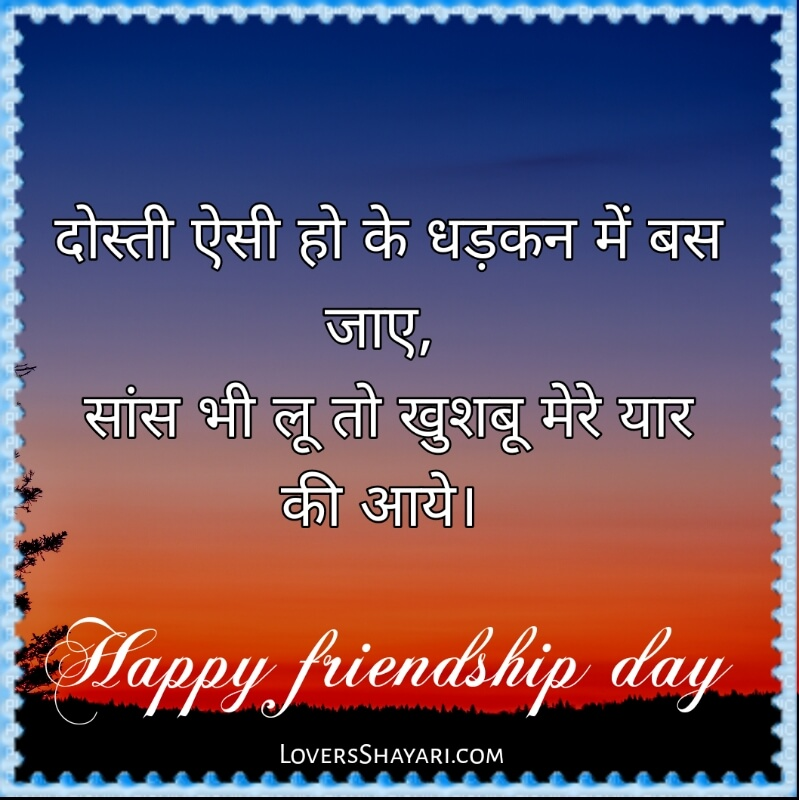Friendship Day Status For Friends