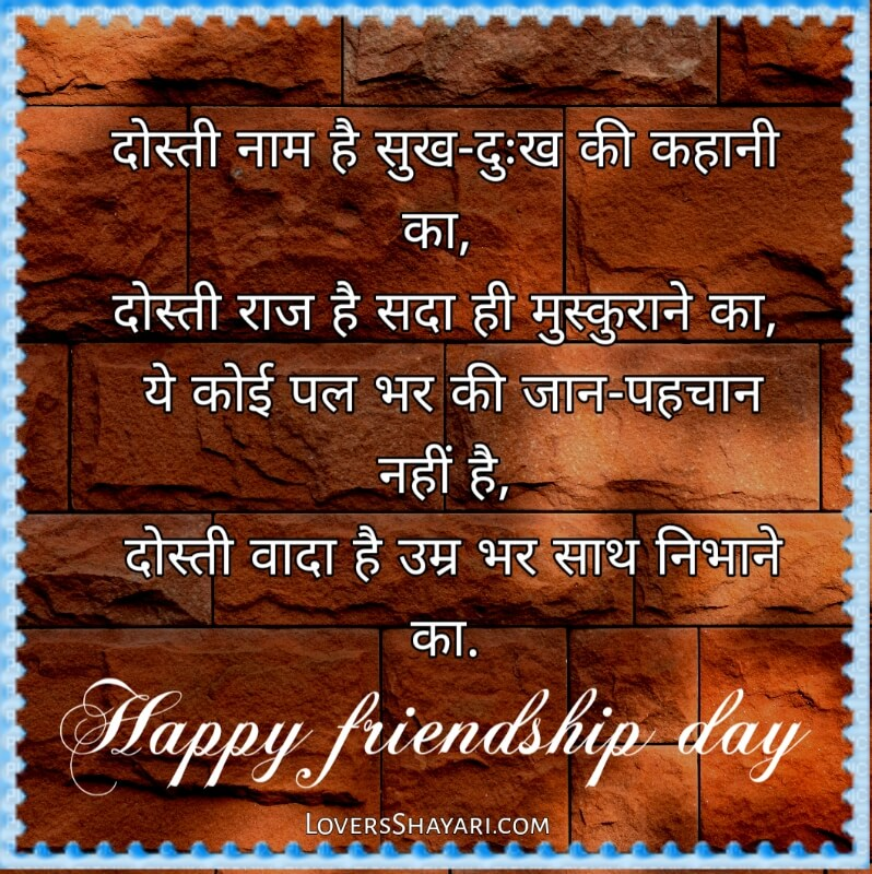 Friendship Shayari Photos