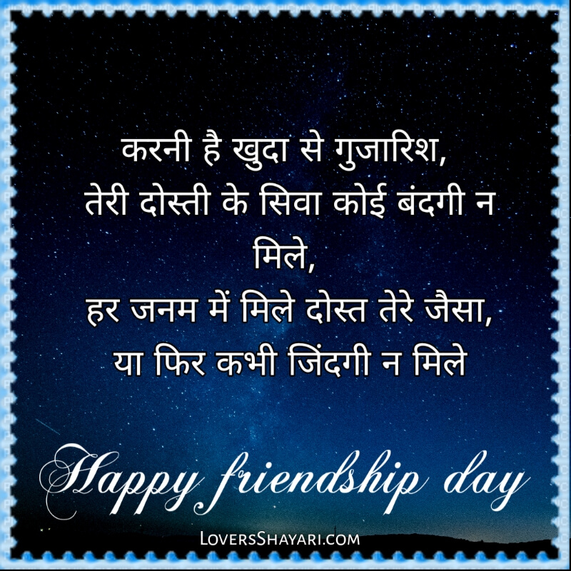 Happy Friendship Day SMS in Hindi Font