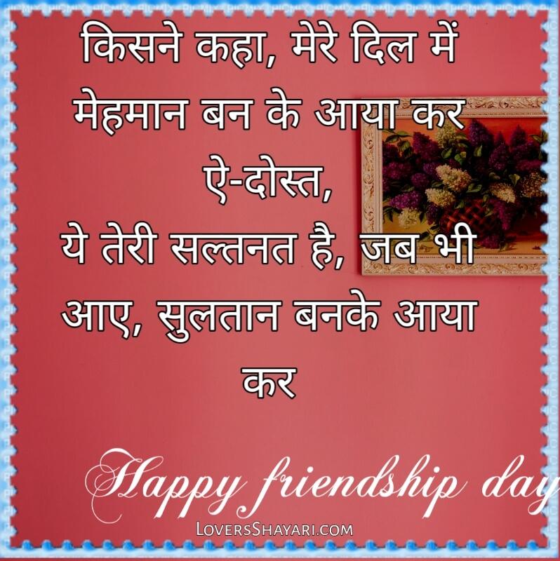 Heart Touching Emotional Friendship Shayari