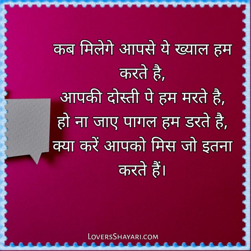 Miss You Dost Shayari in Hindi