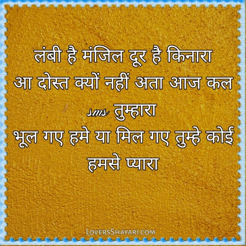 Miss You Friends Quotes in Hindi