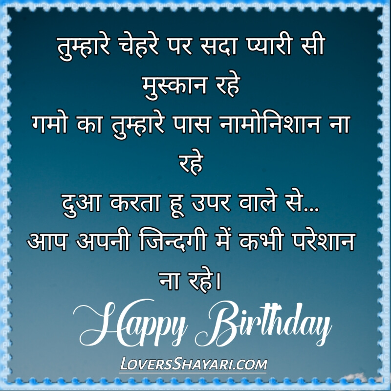 Short birthday wishes Status for sister