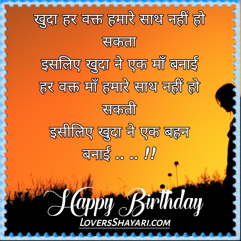 Short birthday wishes for sister